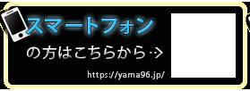 スマートフォンの方はこちらから http://yama96.jp/