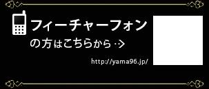 フィーチャーフォンの方はこちらから http://yama96.jp/