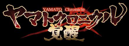 ヤマトクロニクル覚醒 公式サイト