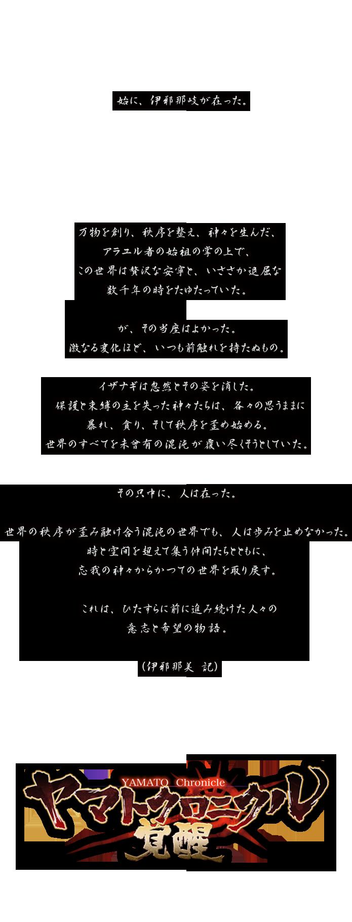 ヤマトクロニクル覚醒 物語(伊邪那美 記)